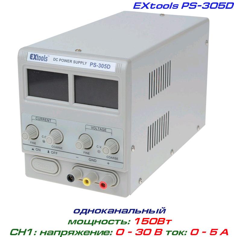 регулируемый блок питания PS-305D