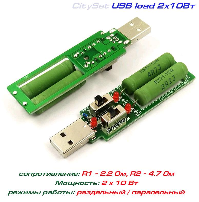 USB нагрузка 2 х 10 Вт