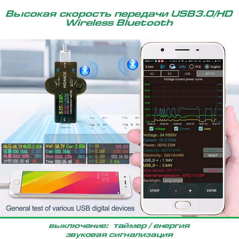 Подключение USB тестера HiDANCE J7H к смартфону