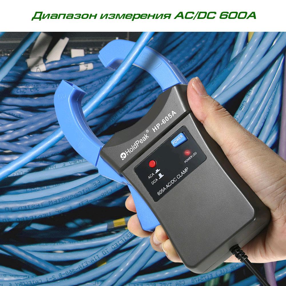 Токовый пробник Holdpeak HP605A для измерения AC/DC тока мультиметром