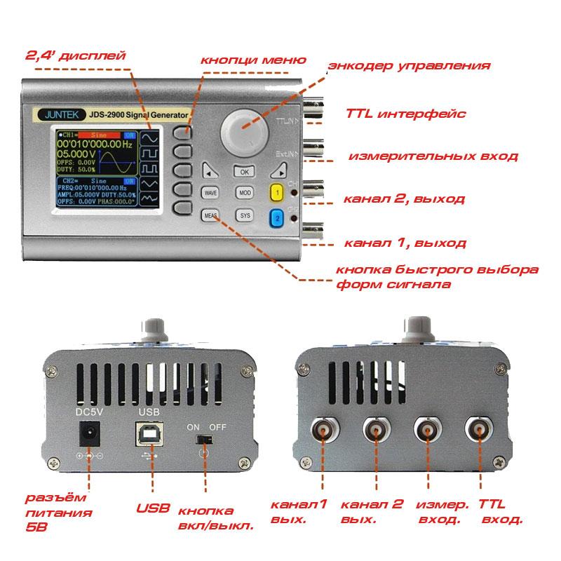 JDS2900-60M управление генератором сигналов