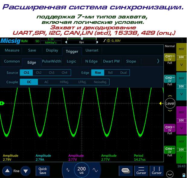 Осциллограф TO1102 с расширенной системой синхронизации