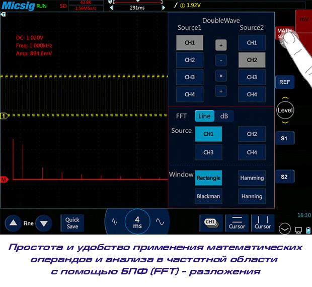 Micsig TO1102 цифровой осциллограф: эффективный инструмент анализа в частотной области, с помощью быстрого разложения в ряд Фурье