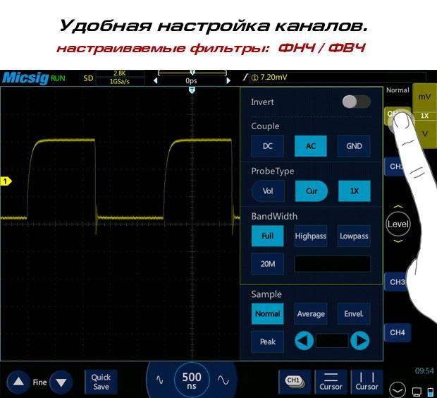 Micsig tBookmini TO-1102 осциллограф: настройка каналов c функцией фильтров ФНЧ и ФВЧ