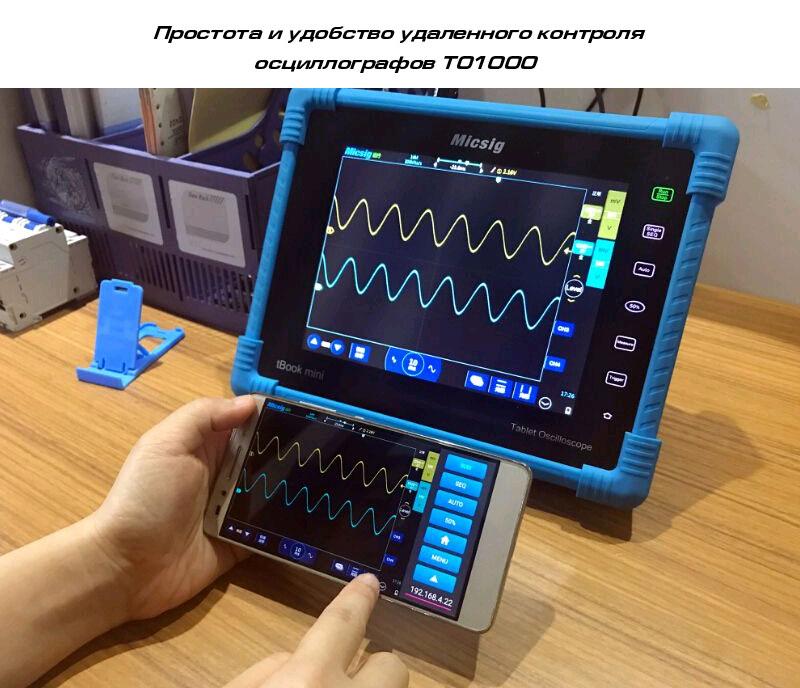 Удобный инструмент для удаленного контроля осциллографом TO1102 Micsig