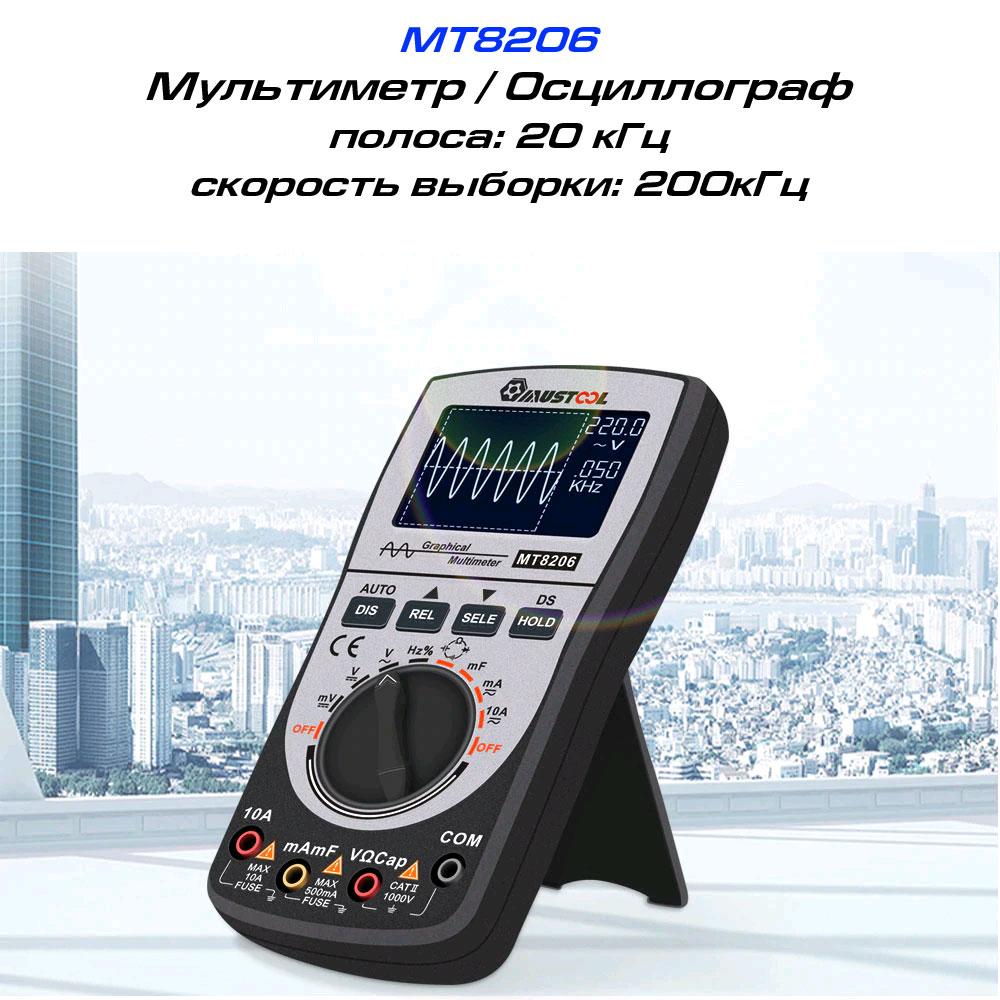 стандартная комплектация портативного осциллографа mustool MT8206