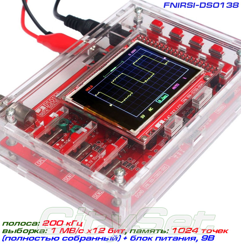 стандартная комплектация портативного осциллографа FNIRSI-DSO138