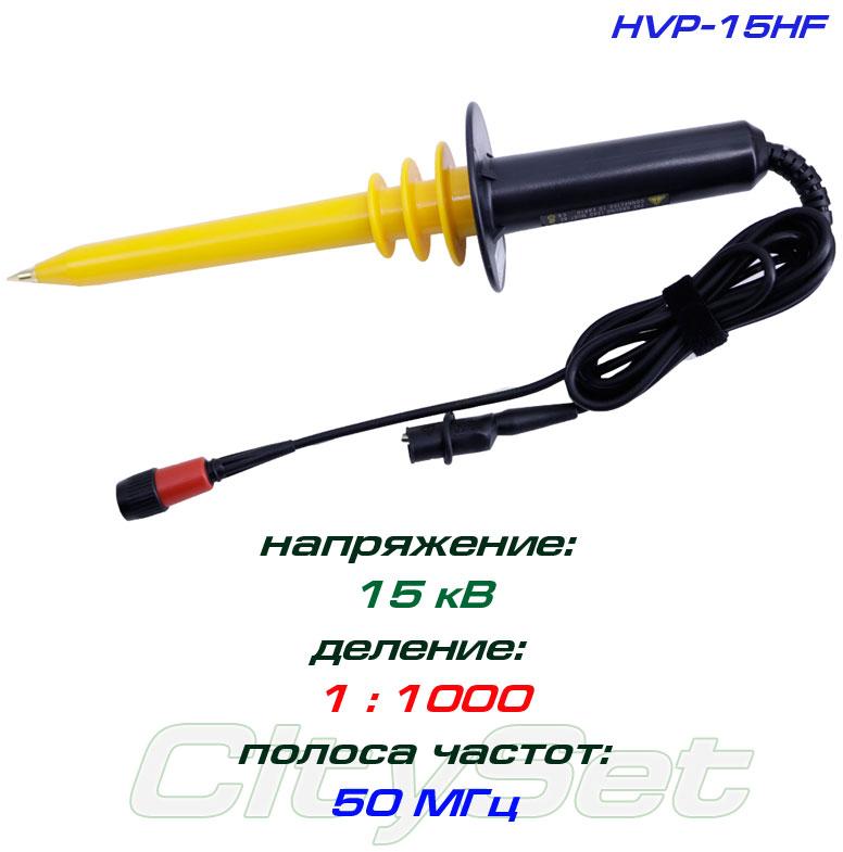 Комплект высоковольтного пробника для осциллографа 50 МГц, модели HVP15HF