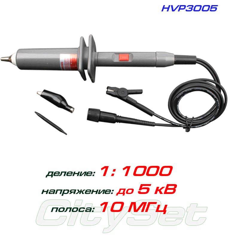 Комплект высоковольтного пробника для осциллографа 10 МГц, модели HVP3005