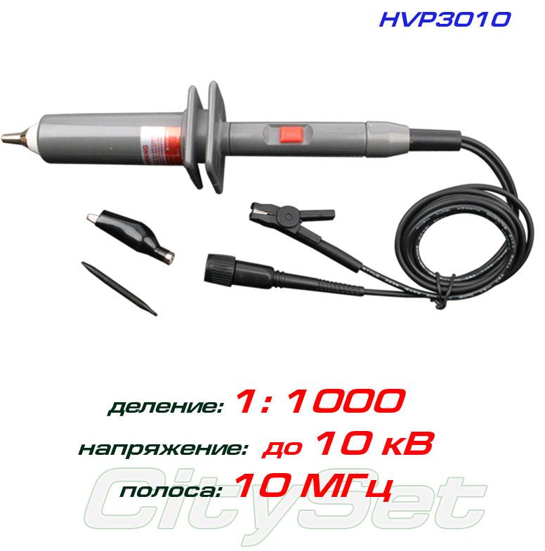 Комплект высоковольтного пробника для осциллографа 10 МГц, модели HVP3010