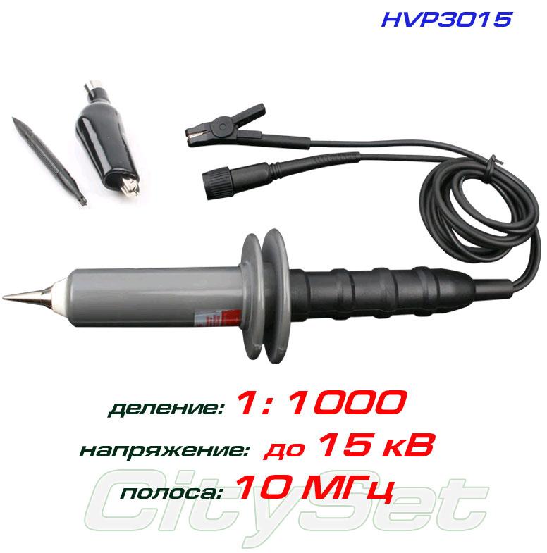 Комплект высоковольтного пробника для осциллографа 10 МГц, модели HVP3015