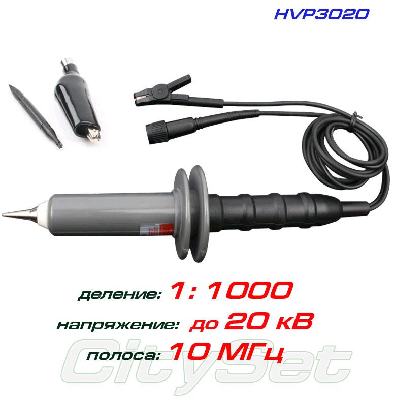 Комплект высоковольтного пробника для осциллографа 10 МГц, модели HVP3020