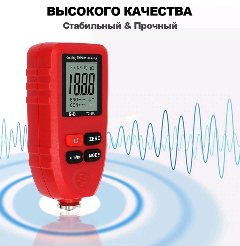TC100 red автомобильный тестер краски - быстрый и эффективный инструмент для проверки качества ЛПК