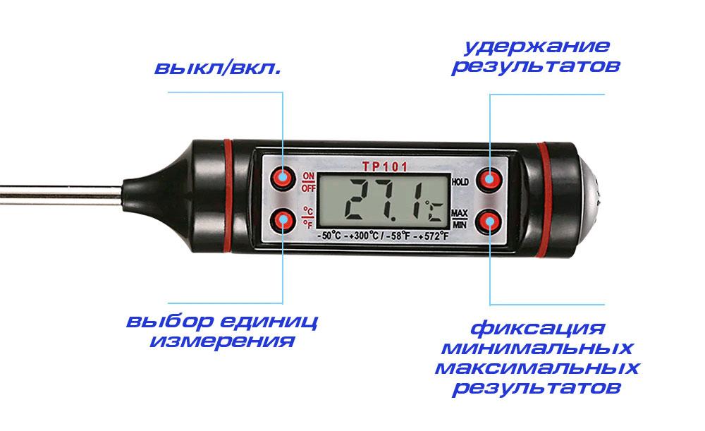 пищевой термометр TP101: идеален для измерения температуры шоколада, мяса
