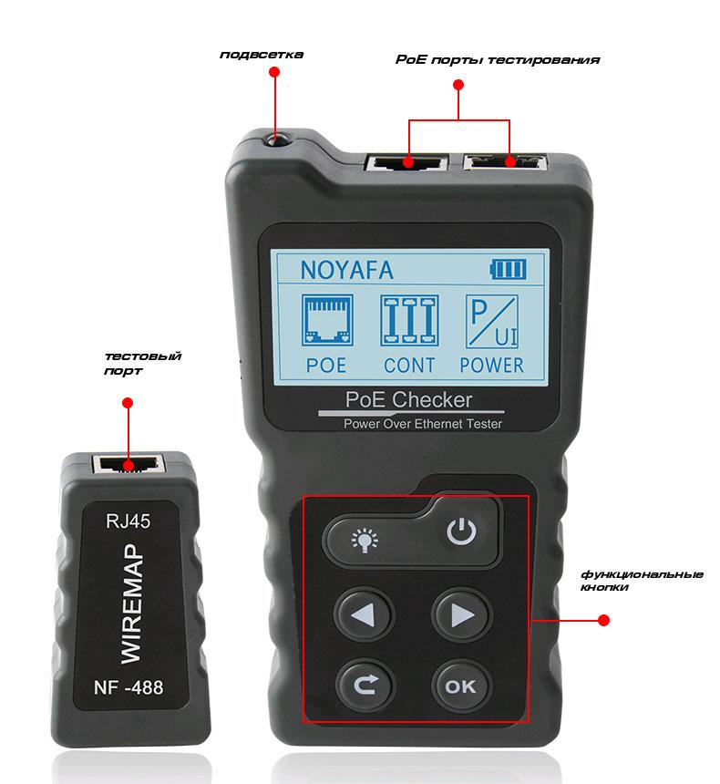 кабельный тестер NF8209 Noyafa для построения карты wire mapping