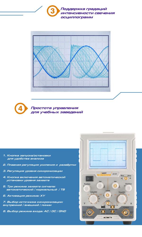 OWON AS-101: самый простой и дешёвый осциллограф