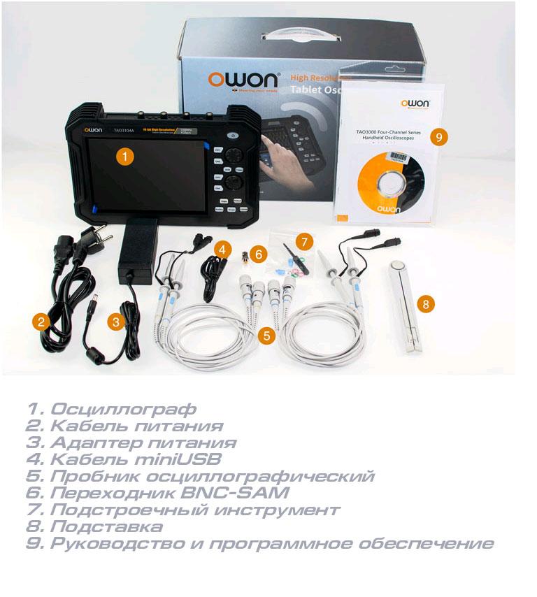 стандартная комплектация осциллографа OWON TAO3074