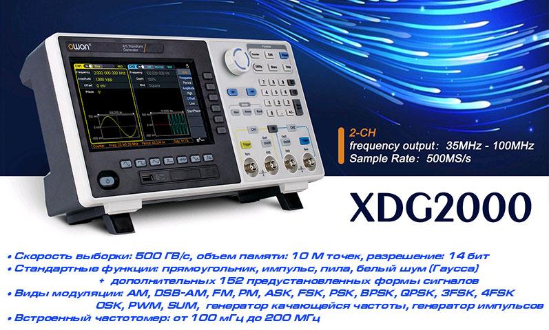 XDG2035 генератор OWON, функциональность генератора DDS