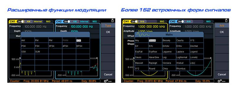 Расширенные функции модуляции генератором сигналов  OWON XDG2035
