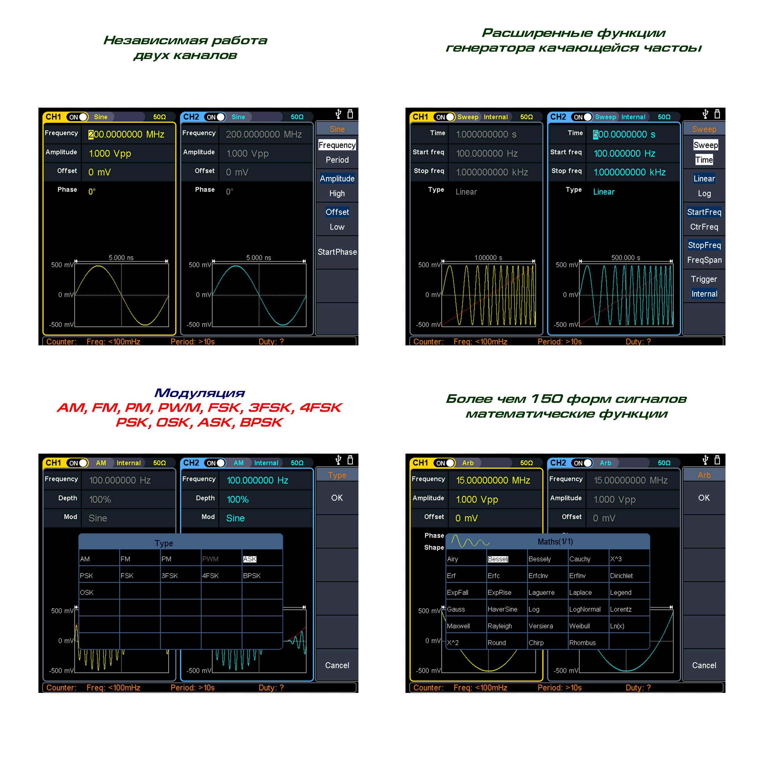 XDG3252 генератор OWON, функциональность