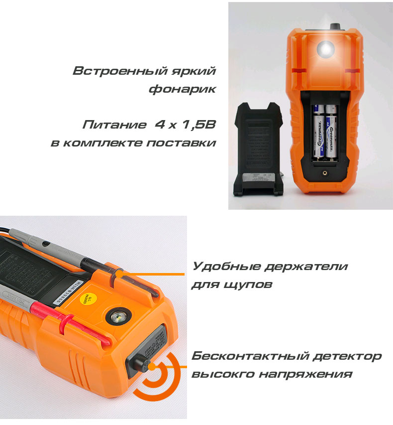 мультиметр  PM-18C Peakmeter: встроенный детектор NCV и фонарик