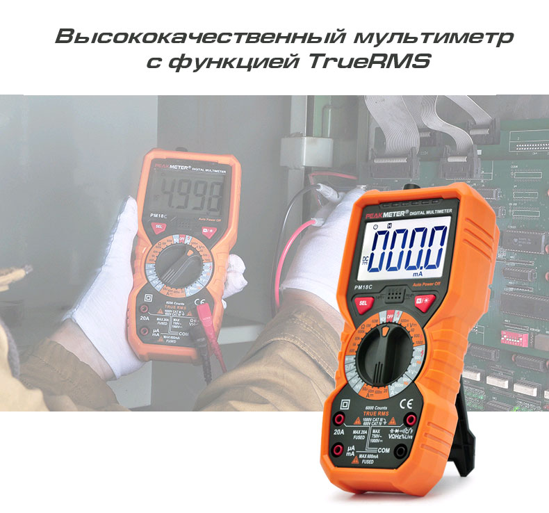 Мультиметр  PM18C Peakmeter: функция измерения TrueRMS
