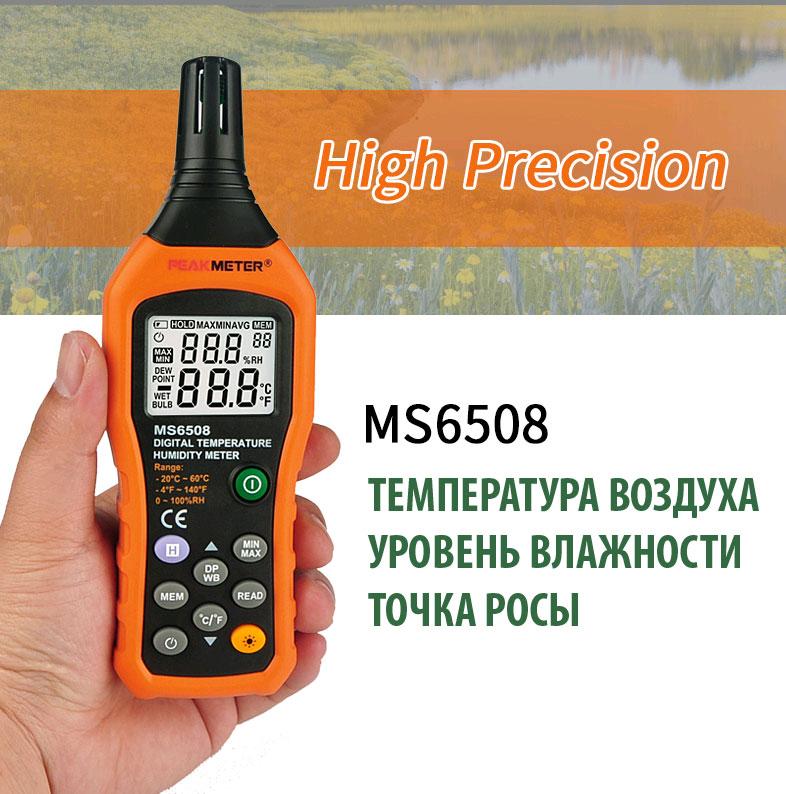 Качественный термосенсор PM6508 Peakmeter