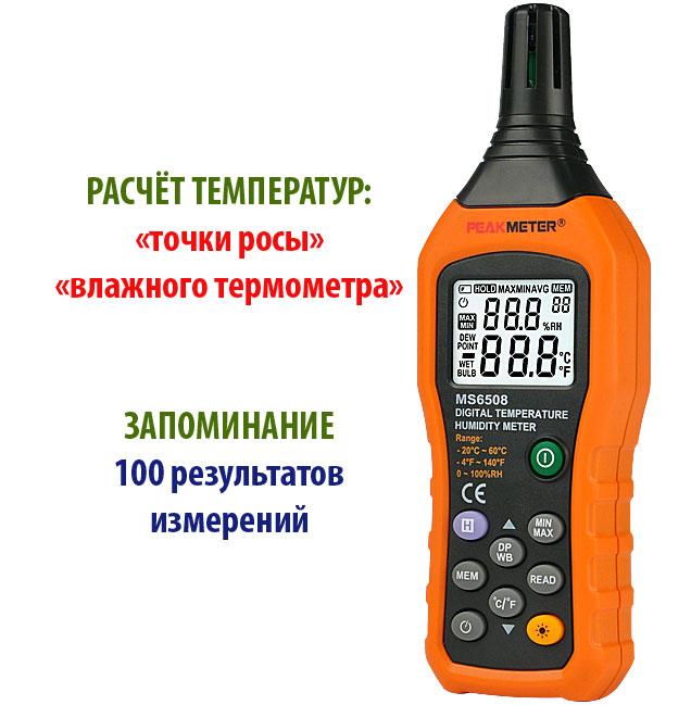 Высокое качество компонентов влагометра PM6508 Peakmeter