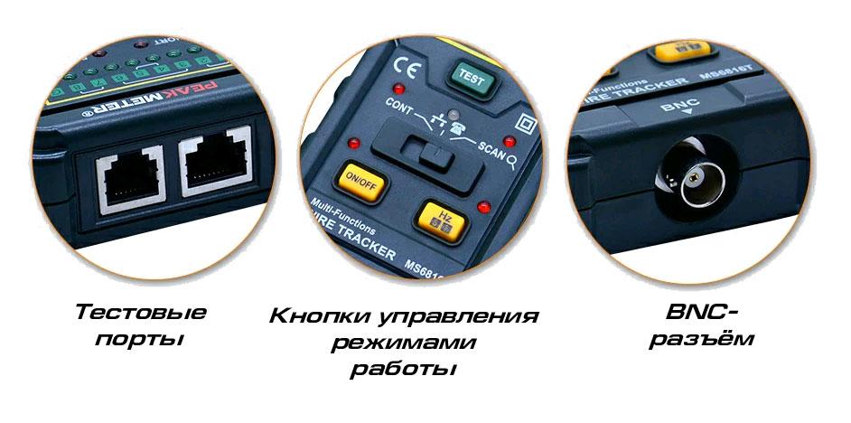 Кабельный тестер PM-6819  Peakmeter: органы управления передатчика