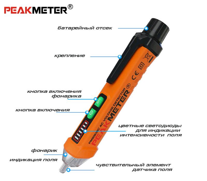 Peakmeter, PM8908C, детектор напряжения бесконтактный: высокая чувствительность датчика