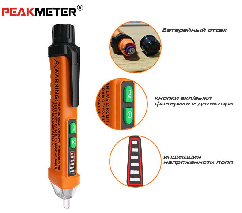 Peakmeter, PM8908C, детектор напряжения бесконтактный: оснащен фонариком