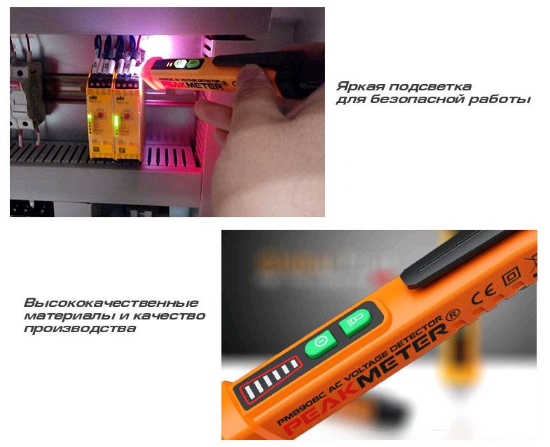 Peakmeter, PM8908C, детектор напряжения бесконтактный