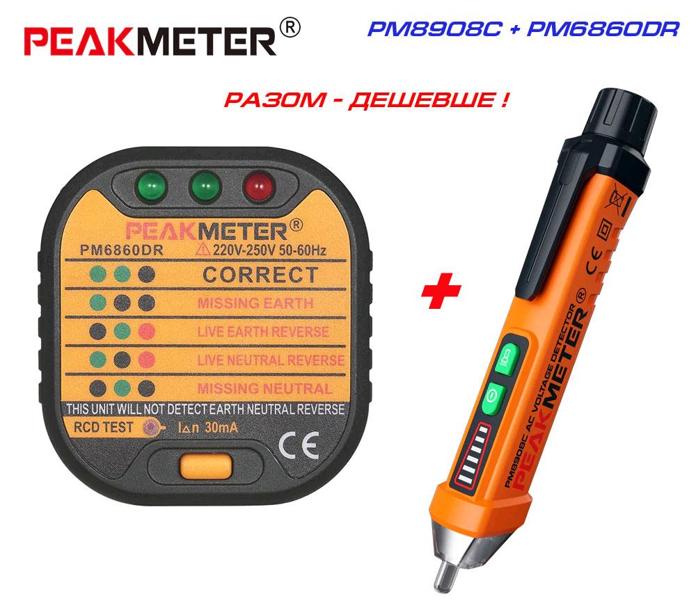КомплектPM8908C+PM6860DR