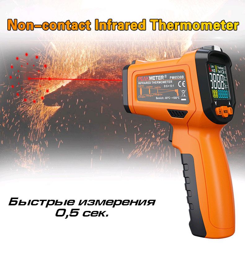 Высокая скорость пирометрических измерений PM6530C