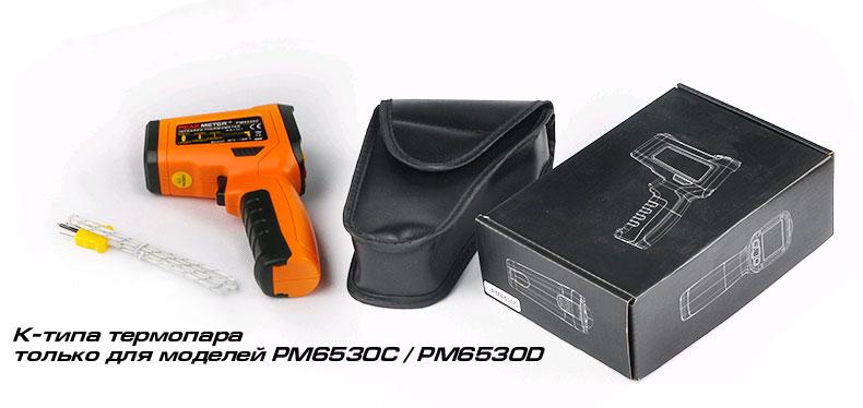 Комплект поставки пирометра Peakmeter PM6530C