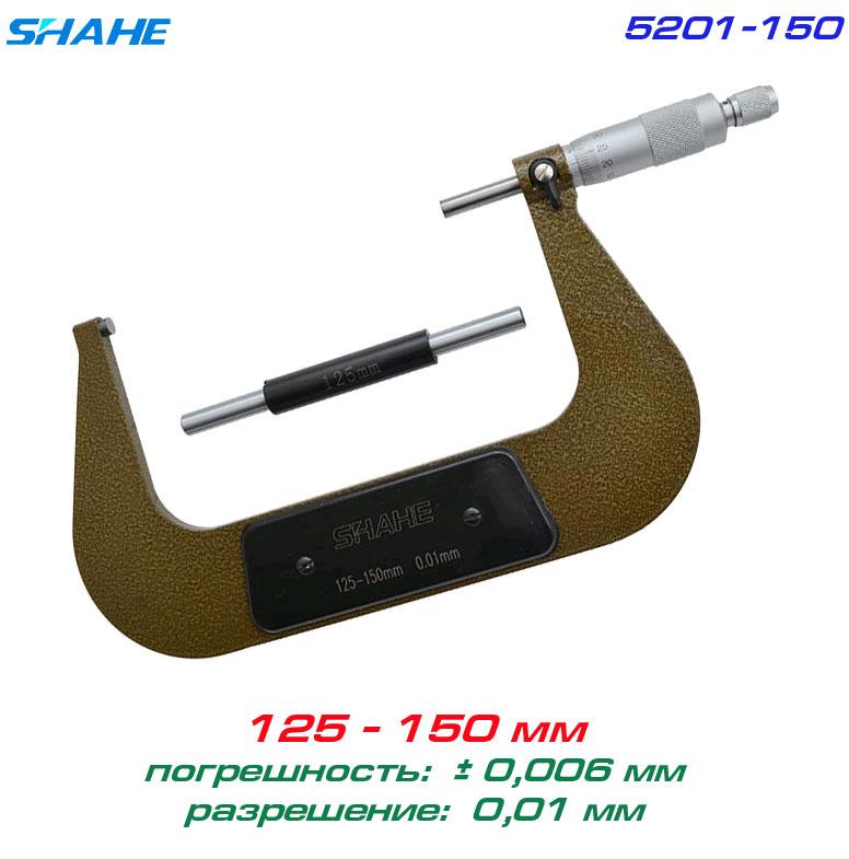 SHAHE 5201-150, микрометр