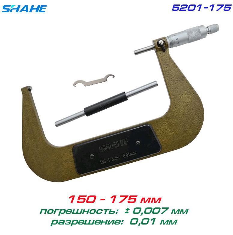 SHAHE 5201-175, микрометр