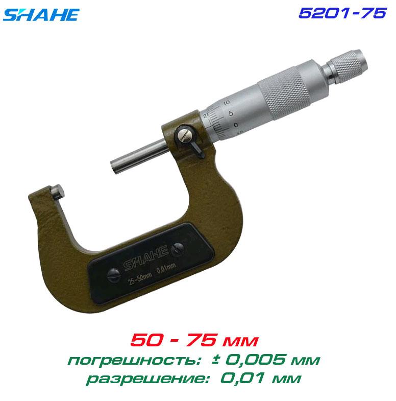 SHAHE 5201-75, микрометр