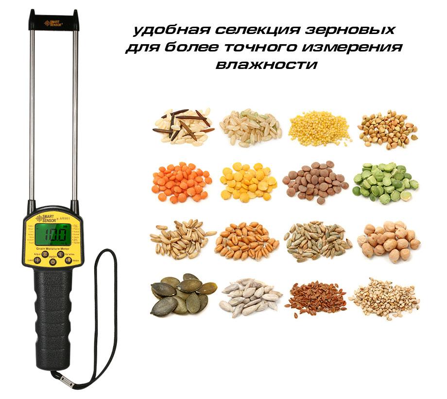 влагомер зерна AR-991: настройка пределов тревоги для большей эффективности замеров влажности