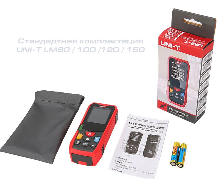 Стандартная комплектация лазерной рулетки UNI-T LM150