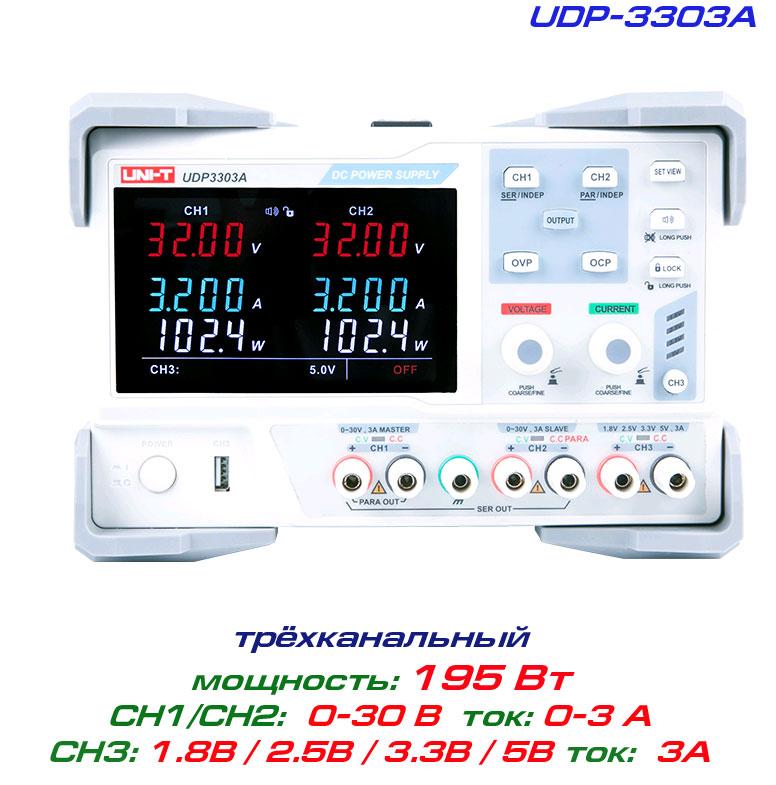 регулируемый блок питания UDP3303A
