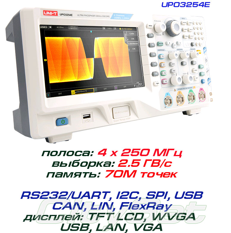 цифровой осциллограф UPO3254E UNI-T