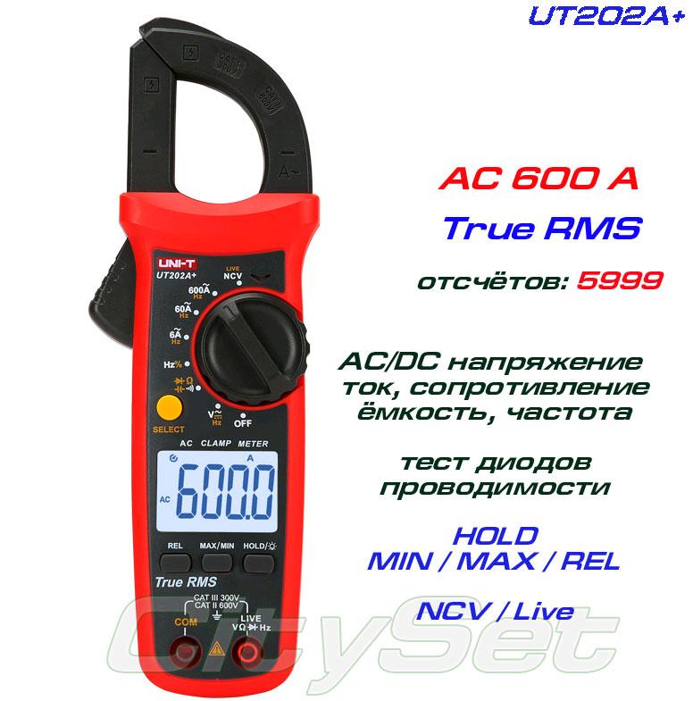 токовые клещи UT202A+ UNI-T: обладают высокими техническими характеристиками и качеством
