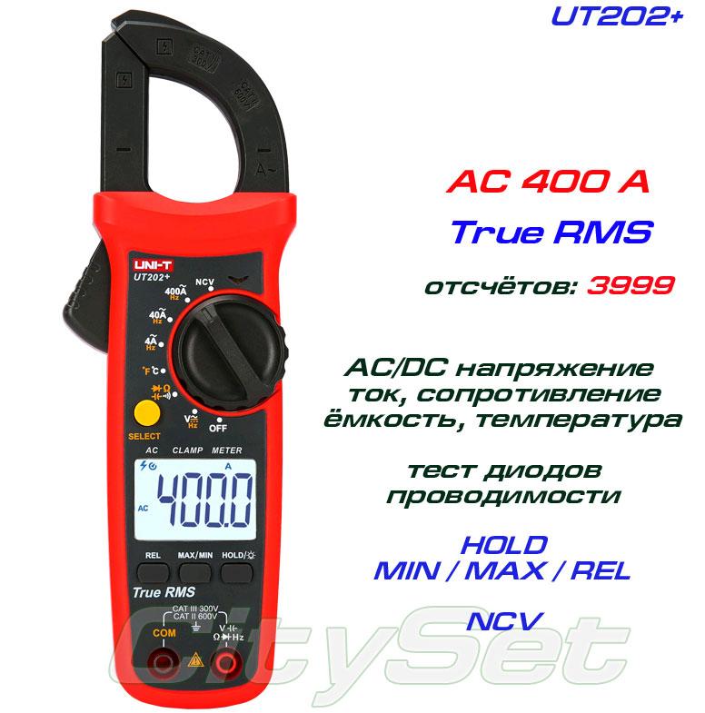 токовые клещи UT201+ UNI-T: обладают высокими техническими характеристиками и качеством