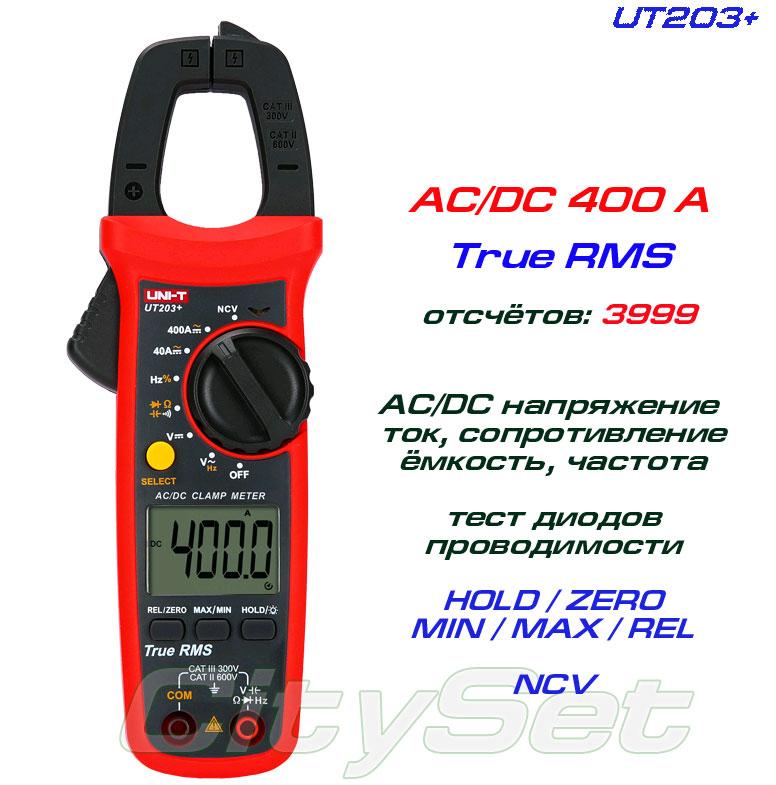 токовые клещи UT203+ UNI-T: обладают высокими техническими характеристиками и качеством