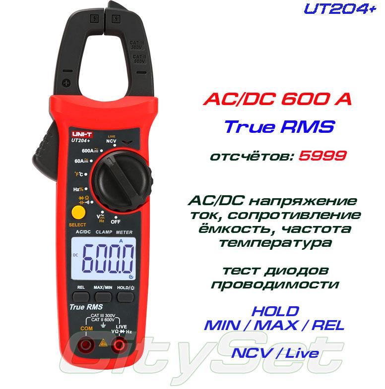 токовые клещи UT204+ UNI-T: обладают высокими техническими характеристиками и качеством