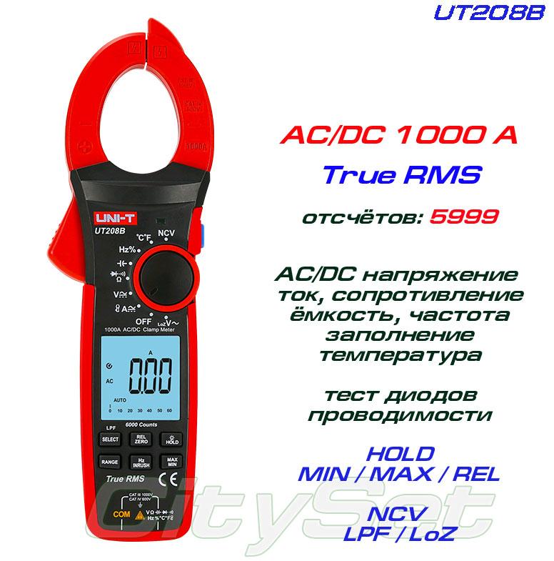 токовые клещи UT208B UNI-T: обладают высокими техническими характеристиками и качеством