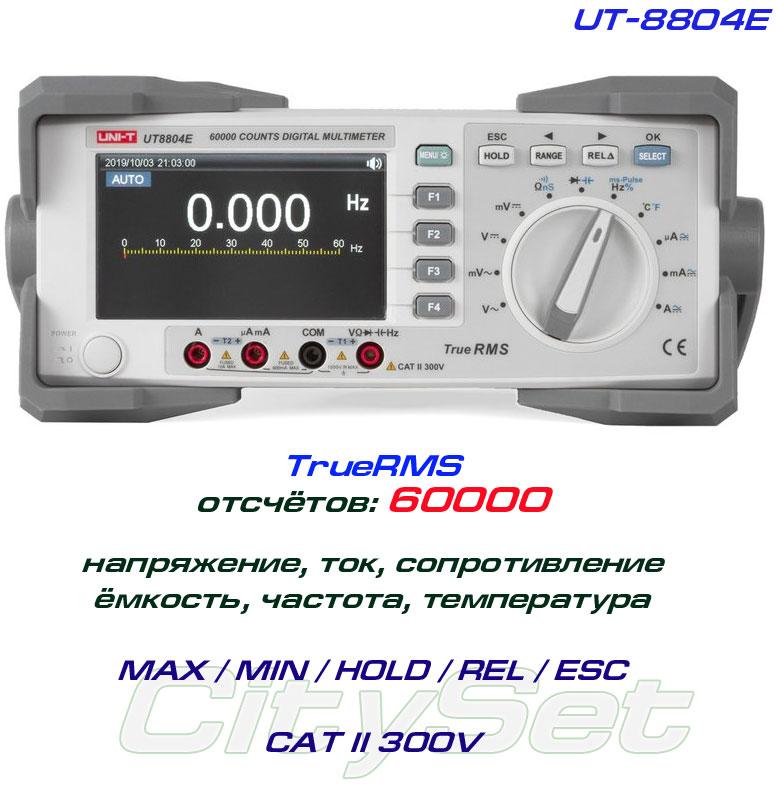 UT8804E UNI-T: внешний вид цифрового мультиметра