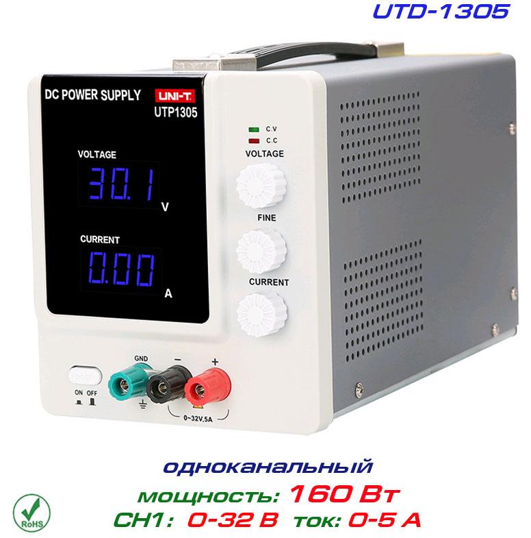 регулируемый блок питания UTP1305