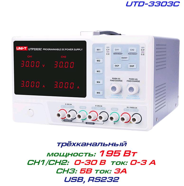 регулируемый блок питания UTP3303C